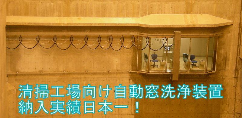 清掃工場・ごみ処理施設向け吸引乾燥式窓洗浄装置ならオリエンタル機電